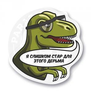 Слишком старый динозавр<br>