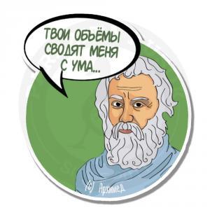 Архимед восхищается тобой<br>