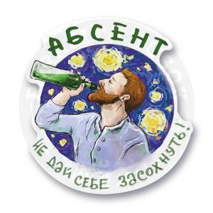 Винсент любил абсент<br>