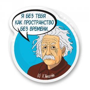 Альберт Эйнштейн<br>