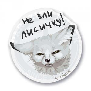 Не зли лисичку!<br>