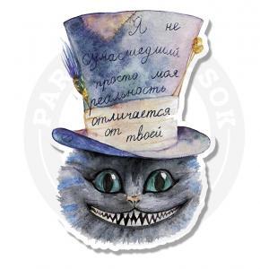 Чеширский кот<br>