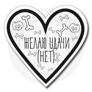 Наклейка Недоброе Сердечко<br>