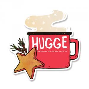 Hugge - маленькие житейские радости<br>