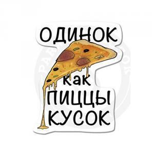 Одинокий кусок пиццы<br>