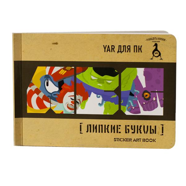 Книга с наклейками Липкие буквыКниги<br><br>