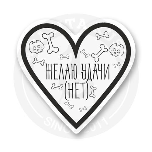 Стикер Недоброе Сердечко<br>