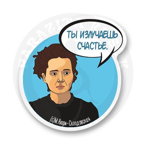 Стикер Мария Кюри-Склодовская<br>