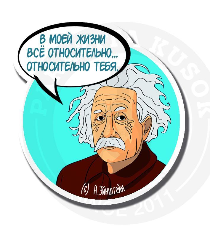Наклейка Альберт Эйнштейн<br>