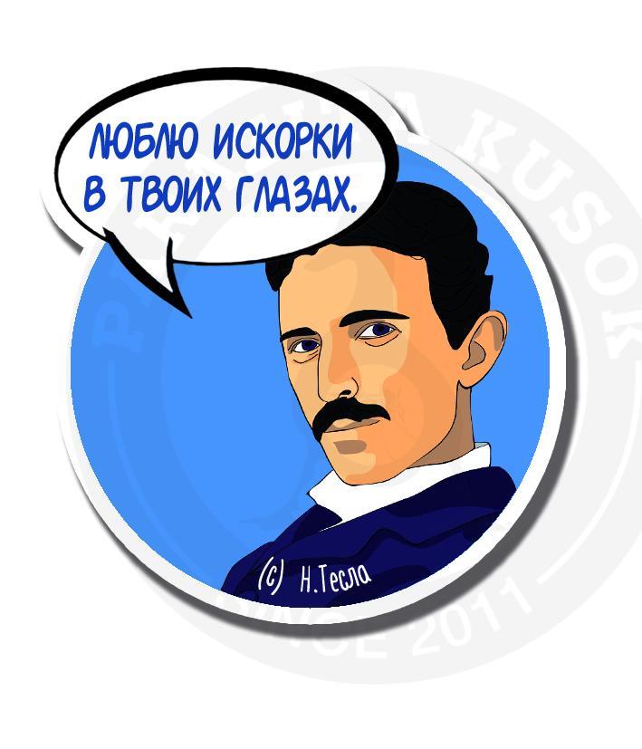 Наклейка Никола Тесла<br>