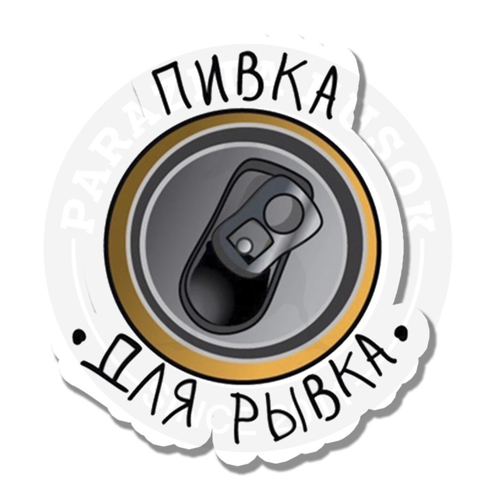 Пиво<br>