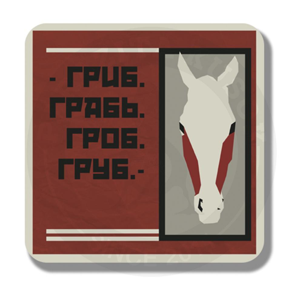 Все мы немножко лошади<br>