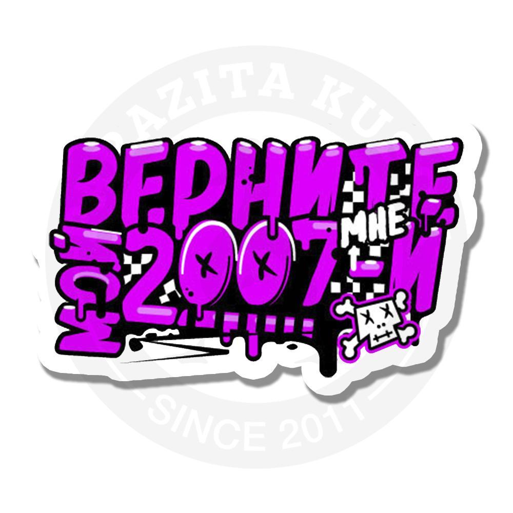 мой 2007-й<br>
