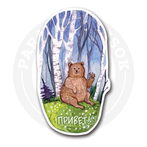 Привет, медвед<br>