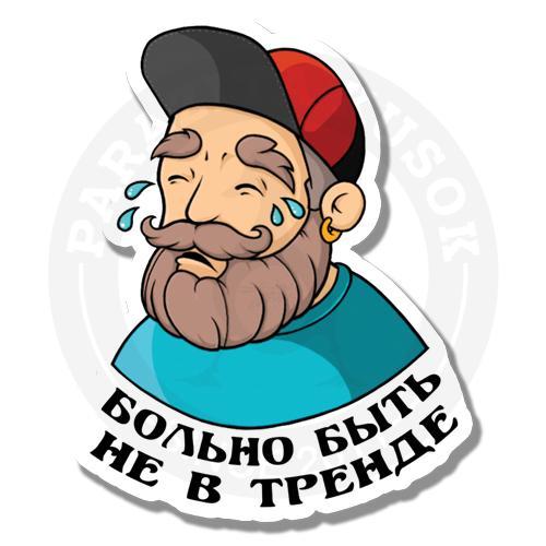 Борода<br>
