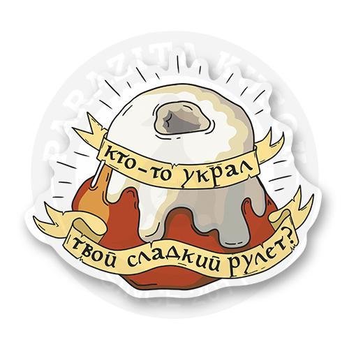 Стикер Украденный сладкий рулет / Skyrim<br>