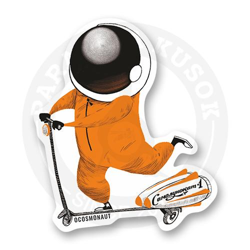 Космонавт на самокате<br>