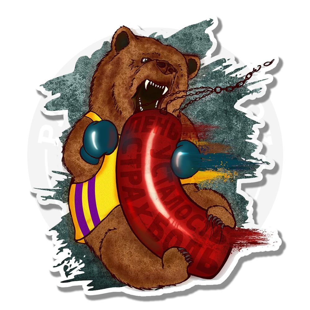 Медведь борется с ленью<br>