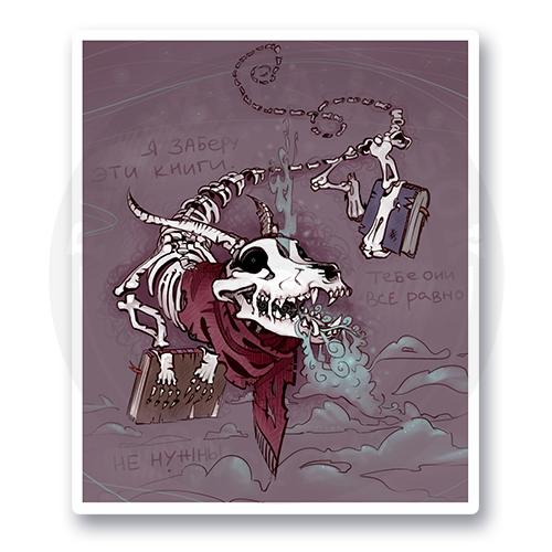Скелет дракона<br>