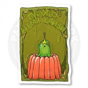 Принцесса Слизь из мультфильма Adventure Time<br>