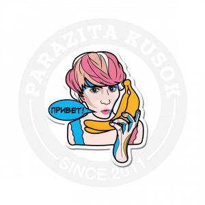 Позвони мне по банану<br>