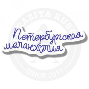 Петербургская меланхолия<br>
