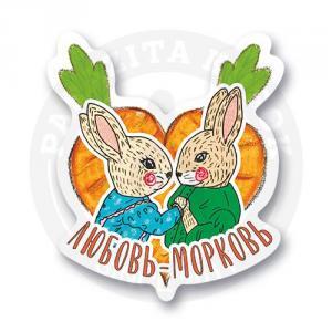 Любовь-Морковь<br>